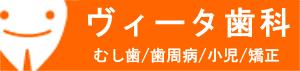名古屋市北区の歯医者さん ヴィータ歯科