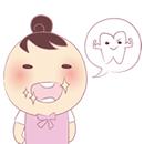 小児歯科 歯医者嫌いにならないように