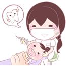 小児歯科 プロケア